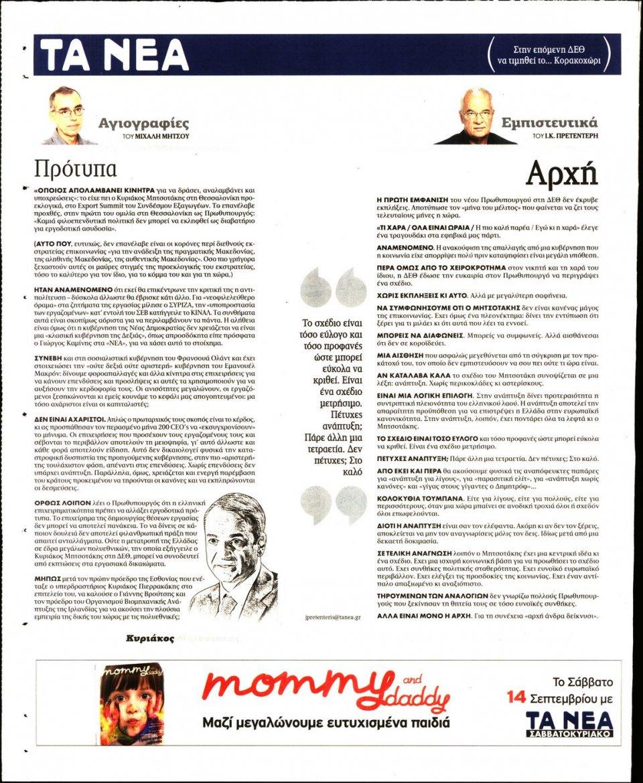 Οπισθόφυλλο Εφημερίδας - Τα Νέα - 2019-09-09