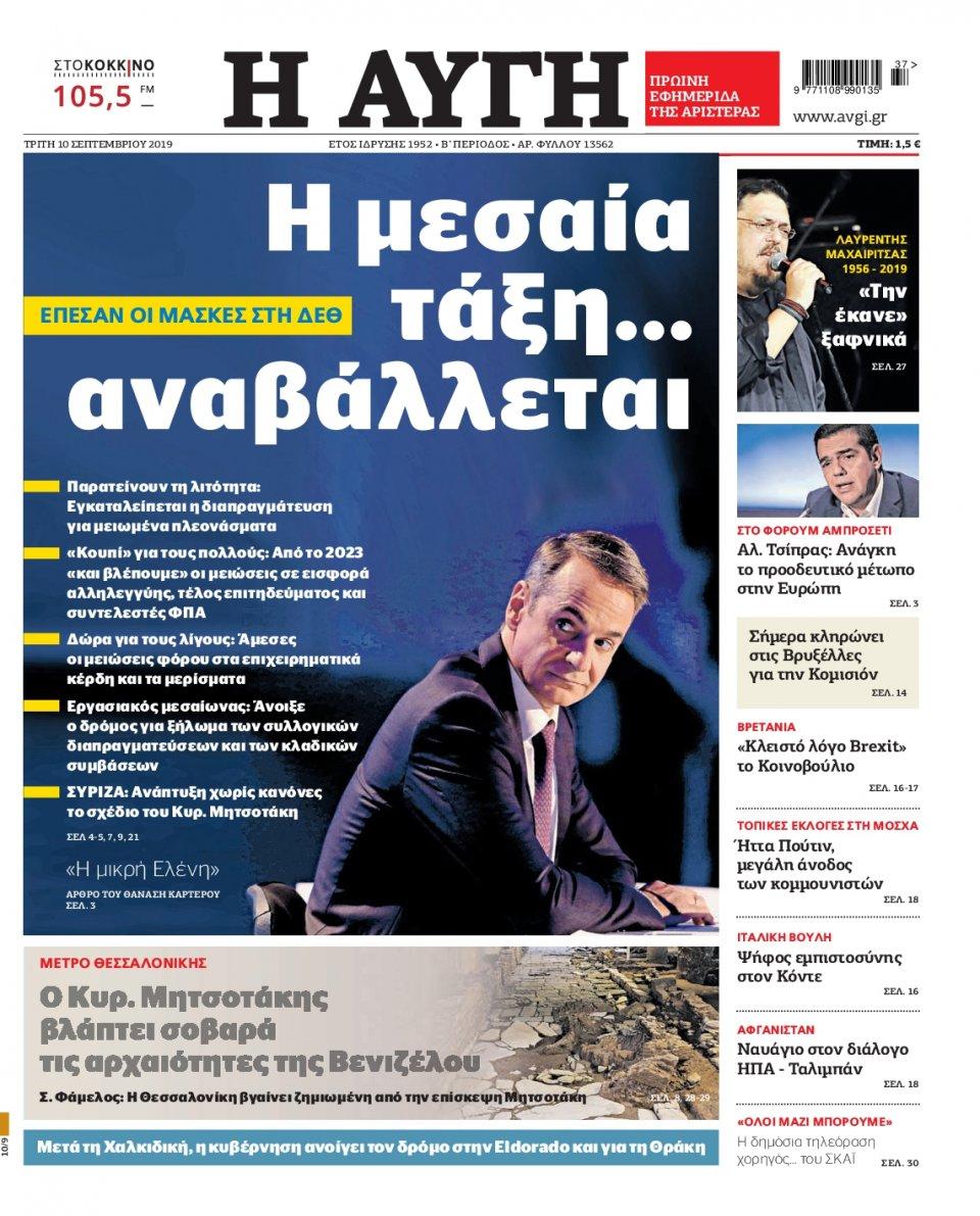 Πρωτοσέλιδο Εφημερίδας - Αυγή - 2019-09-10