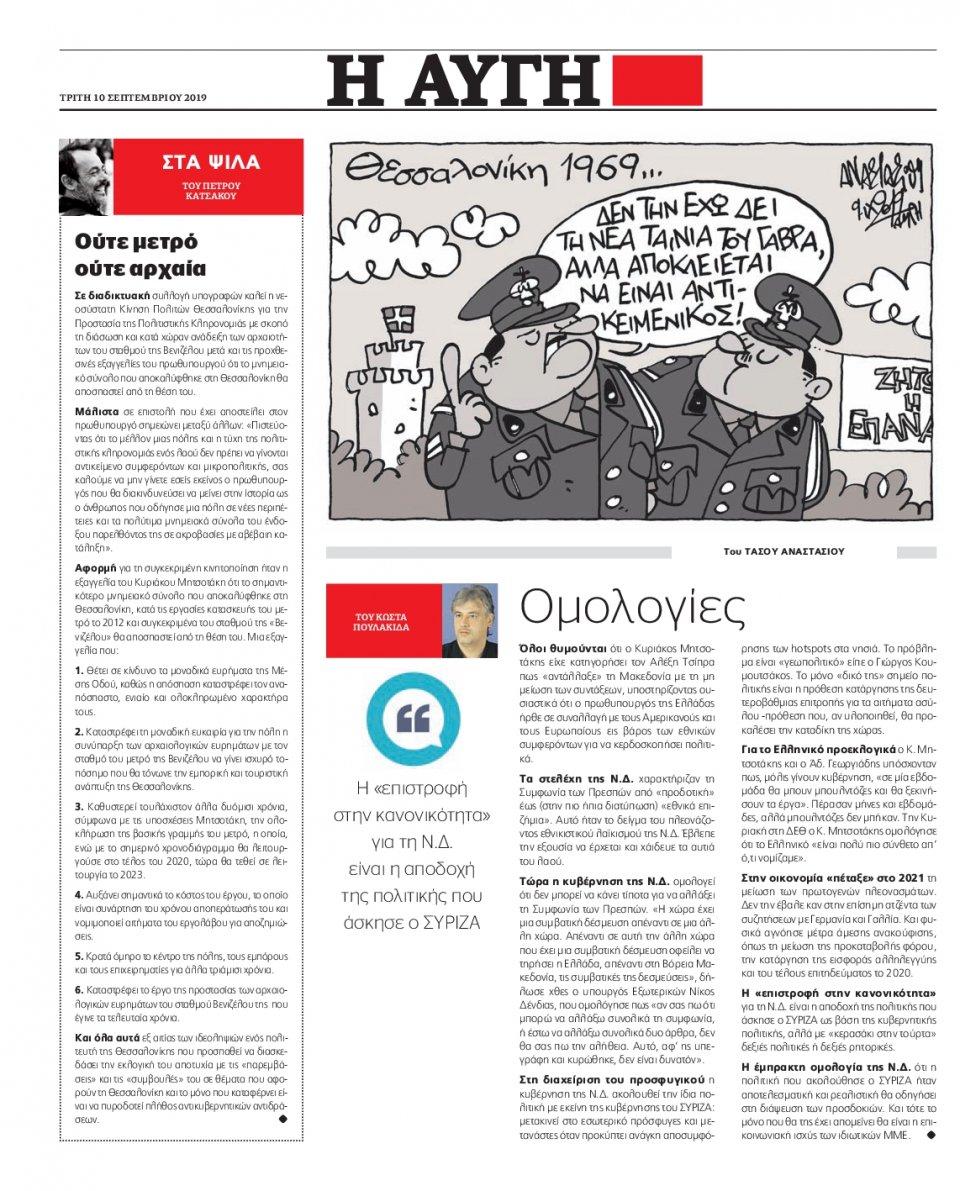 Οπισθόφυλλο Εφημερίδας - Αυγή - 2019-09-10
