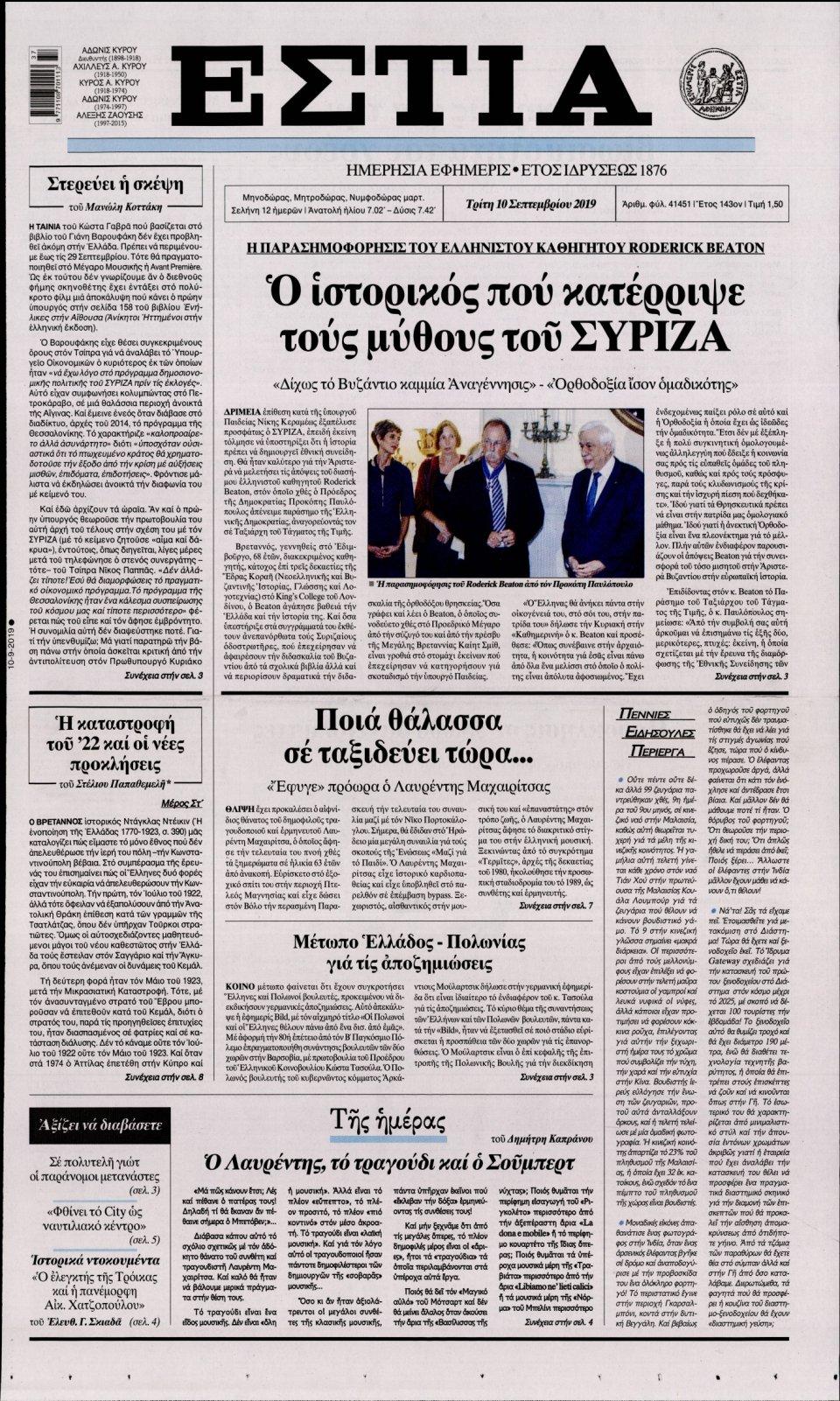 Πρωτοσέλιδο Εφημερίδας - Εστία - 2019-09-10