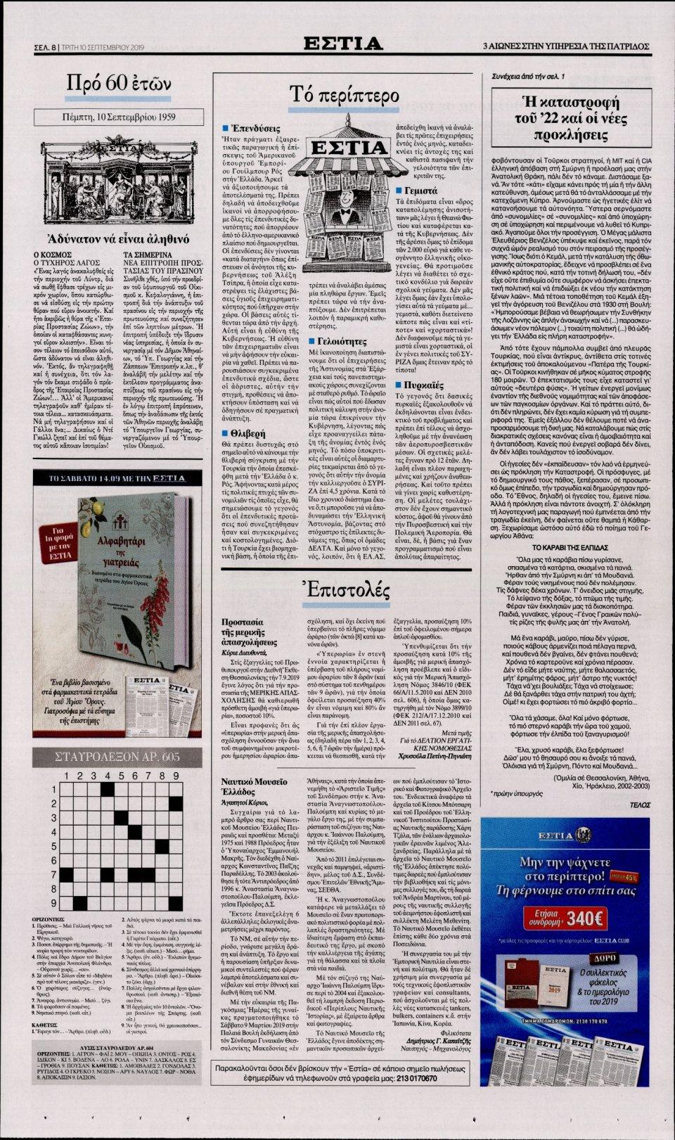 Οπισθόφυλλο Εφημερίδας - Εστία - 2019-09-10