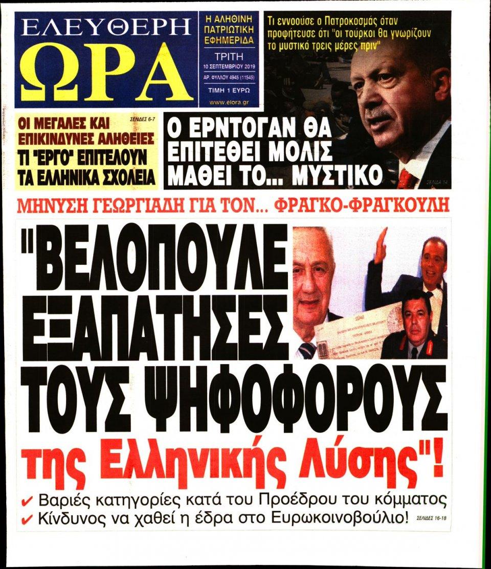 Πρωτοσέλιδο Εφημερίδας - Ελεύθερη Ώρα - 2019-09-10