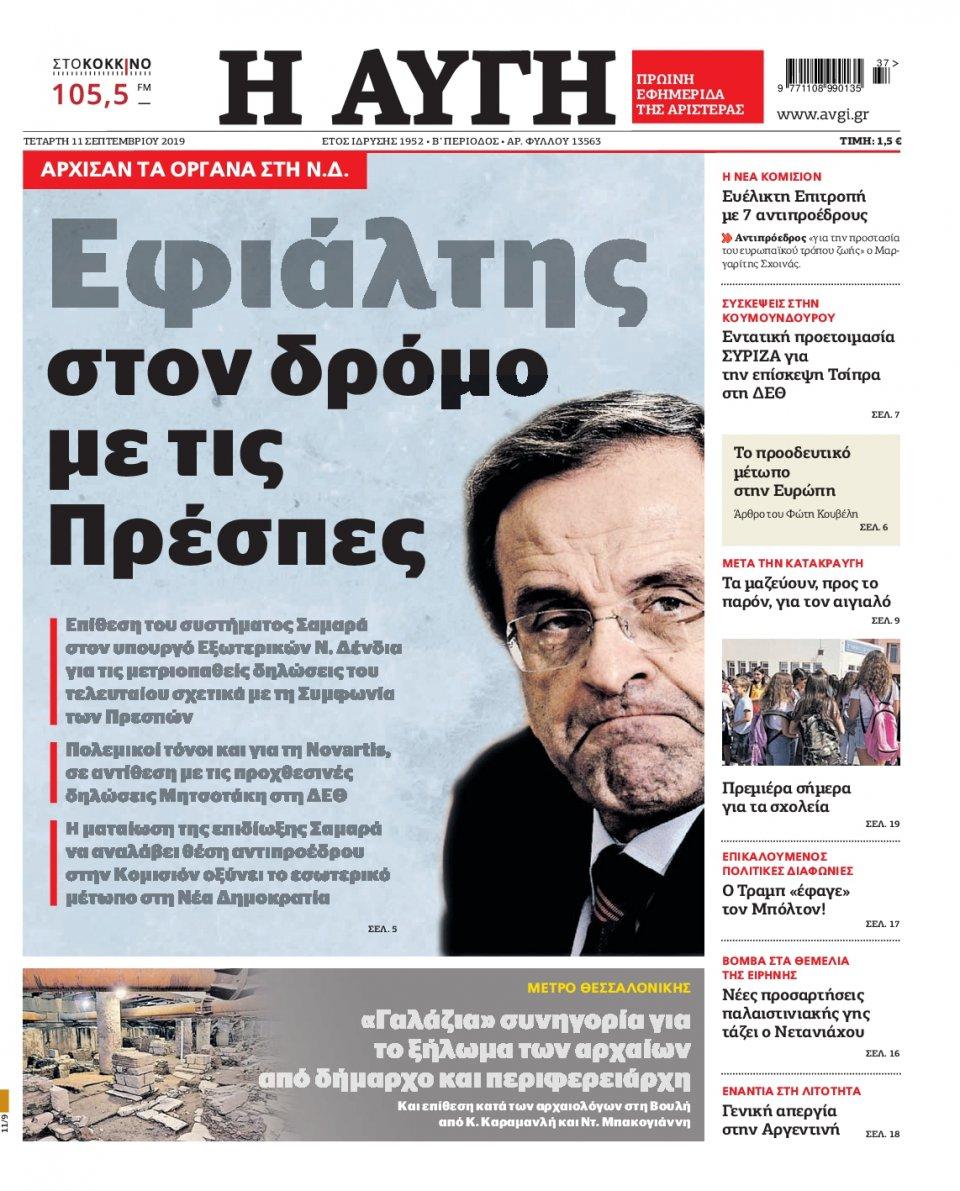 Πρωτοσέλιδο Εφημερίδας - Αυγή - 2019-09-11