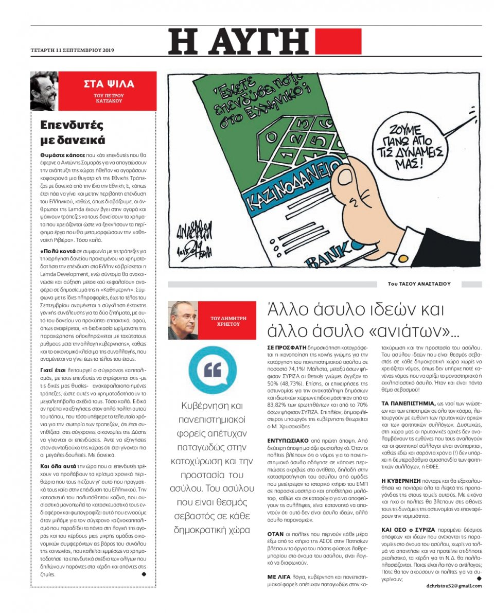 Οπισθόφυλλο Εφημερίδας - Αυγή - 2019-09-11