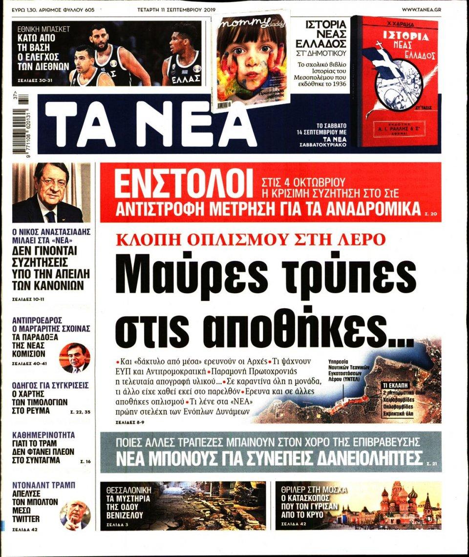 Πρωτοσέλιδο Εφημερίδας - Τα Νέα - 2019-09-11