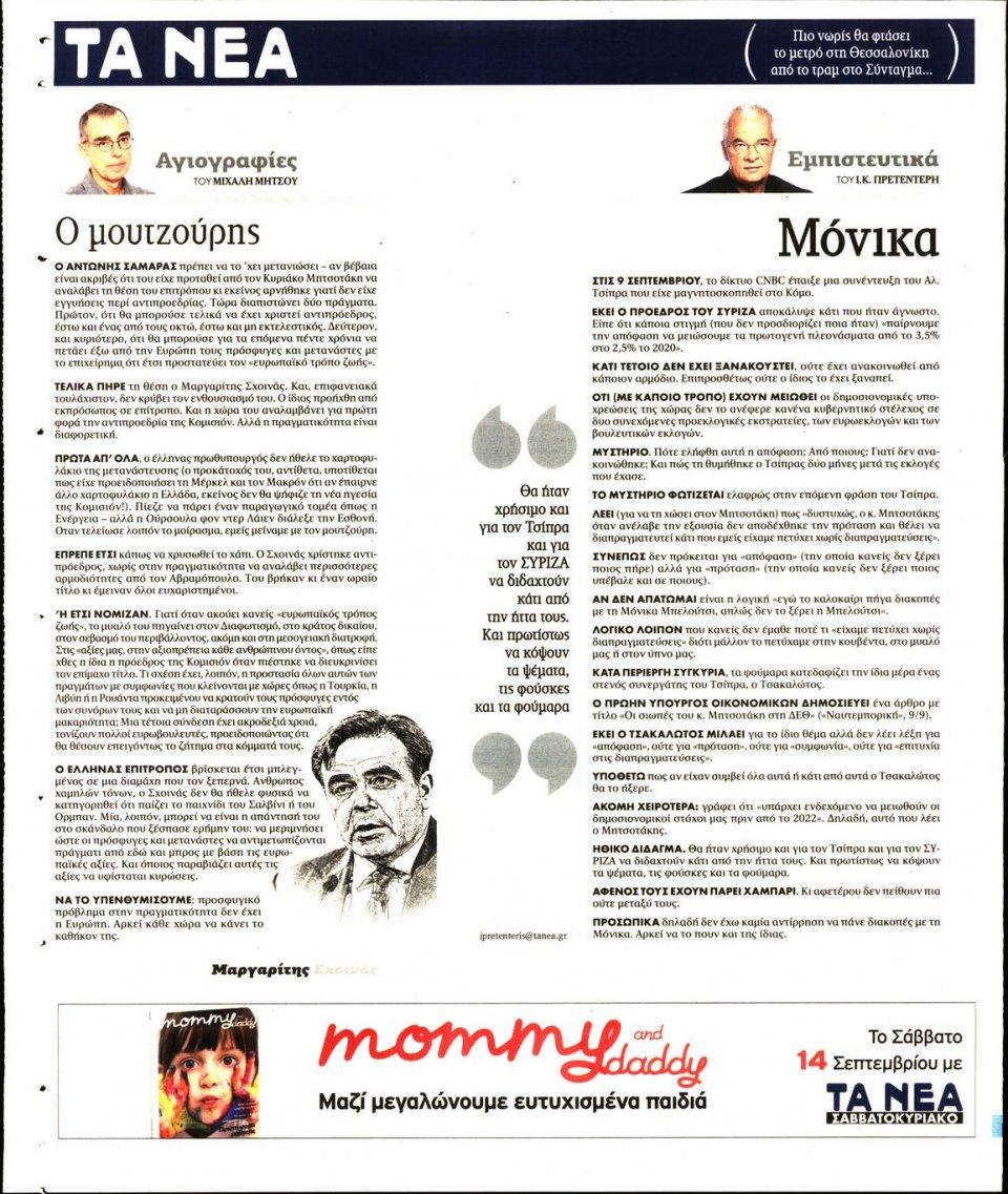 Οπισθόφυλλο Εφημερίδας - Τα Νέα - 2019-09-11