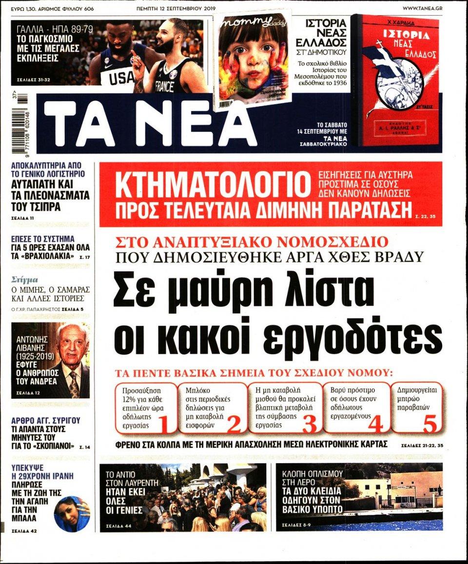 Πρωτοσέλιδο Εφημερίδας - Τα Νέα - 2019-09-12