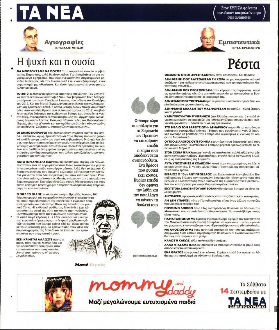 Οπισθόφυλλο Εφημερίδας - Τα Νέα - 2019-09-12