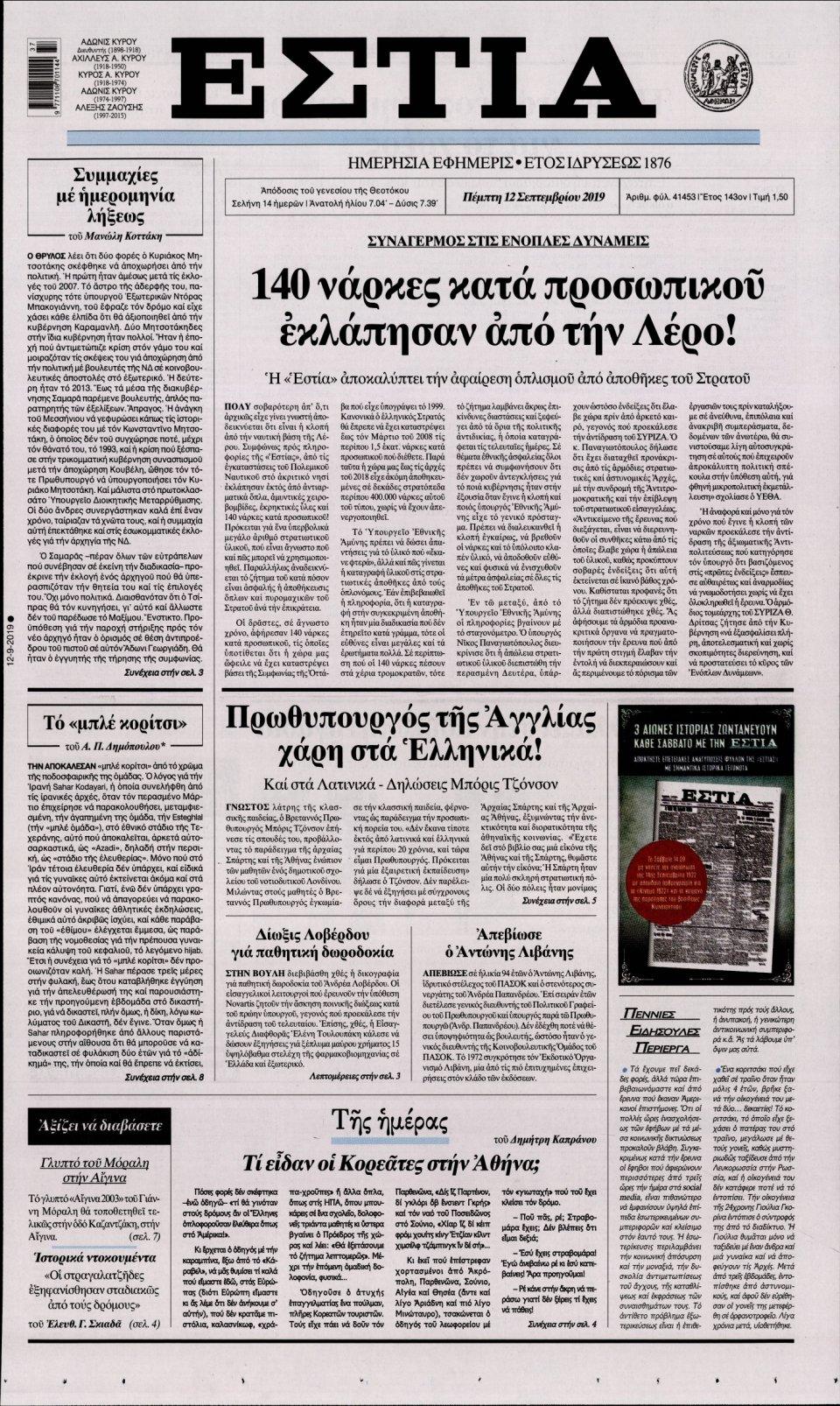 Πρωτοσέλιδο Εφημερίδας - Εστία - 2019-09-12