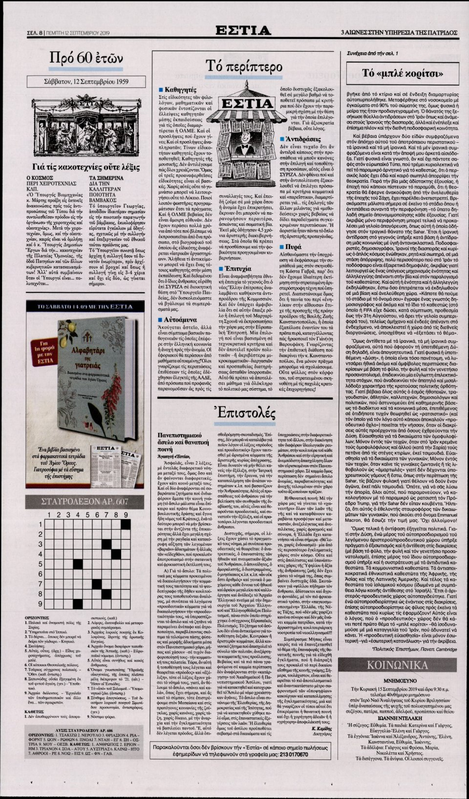 Οπισθόφυλλο Εφημερίδας - Εστία - 2019-09-12