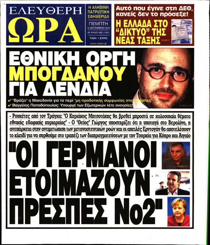 Πρωτοσέλιδο Εφημερίδας - Ελεύθερη Ώρα - 2019-09-12