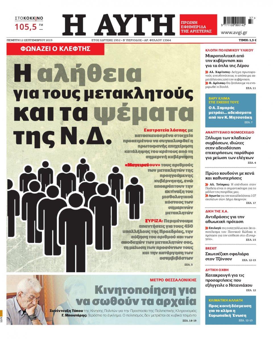 Πρωτοσέλιδο Εφημερίδας - Αυγή - 2019-09-13