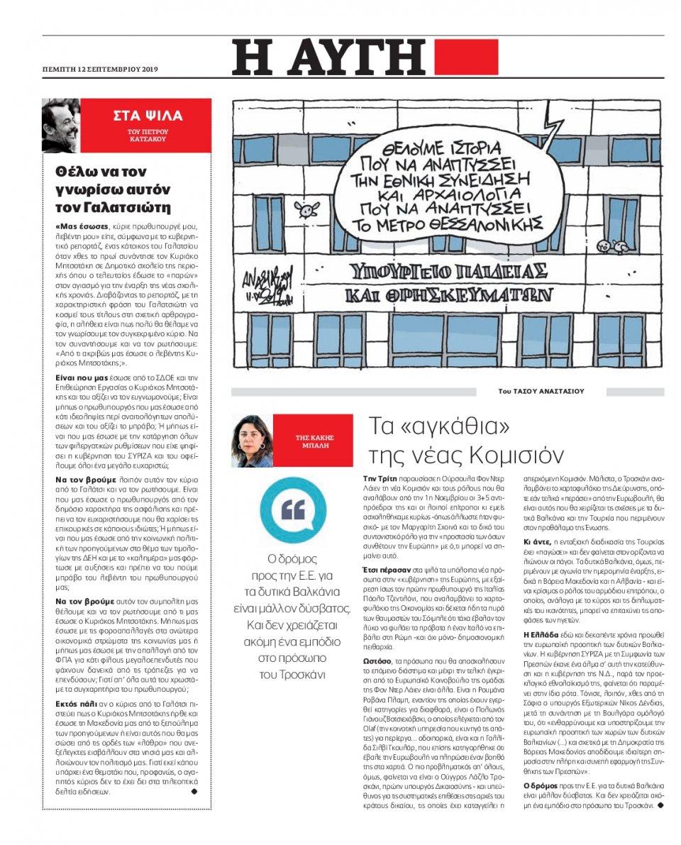 Οπισθόφυλλο Εφημερίδας - Αυγή - 2019-09-13
