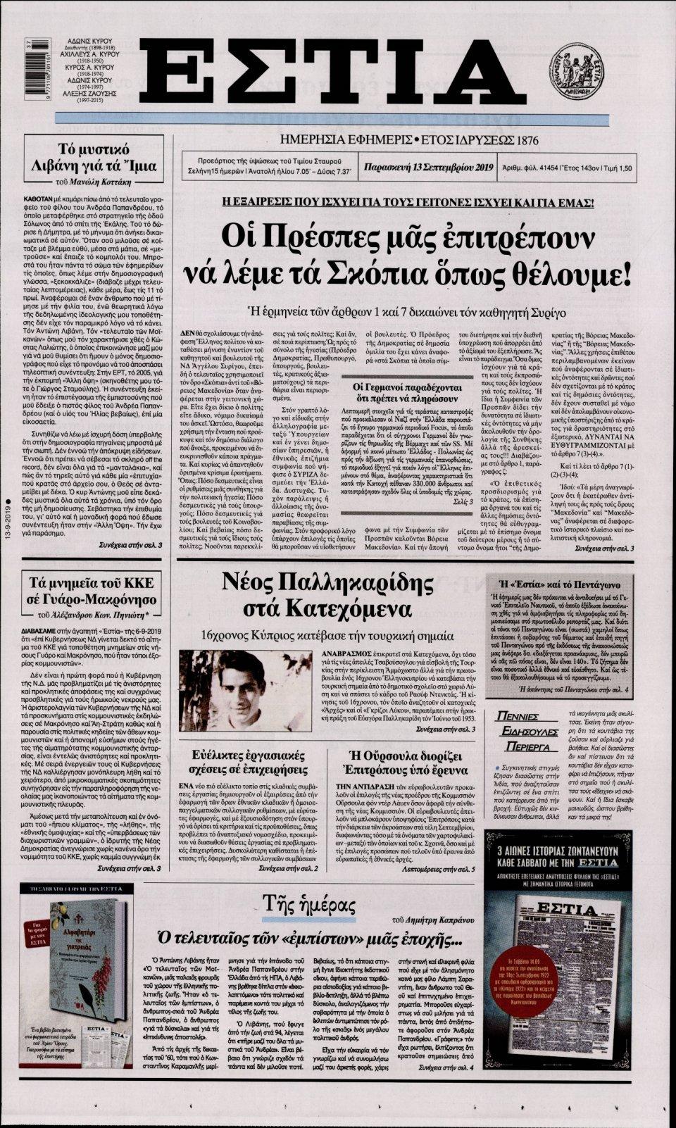 Πρωτοσέλιδο Εφημερίδας - Εστία - 2019-09-13