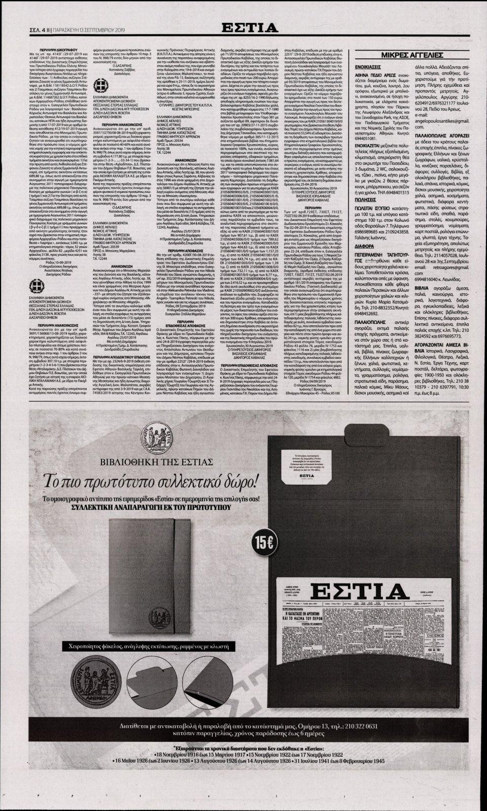 Οπισθόφυλλο Εφημερίδας - Εστία - 2019-09-13