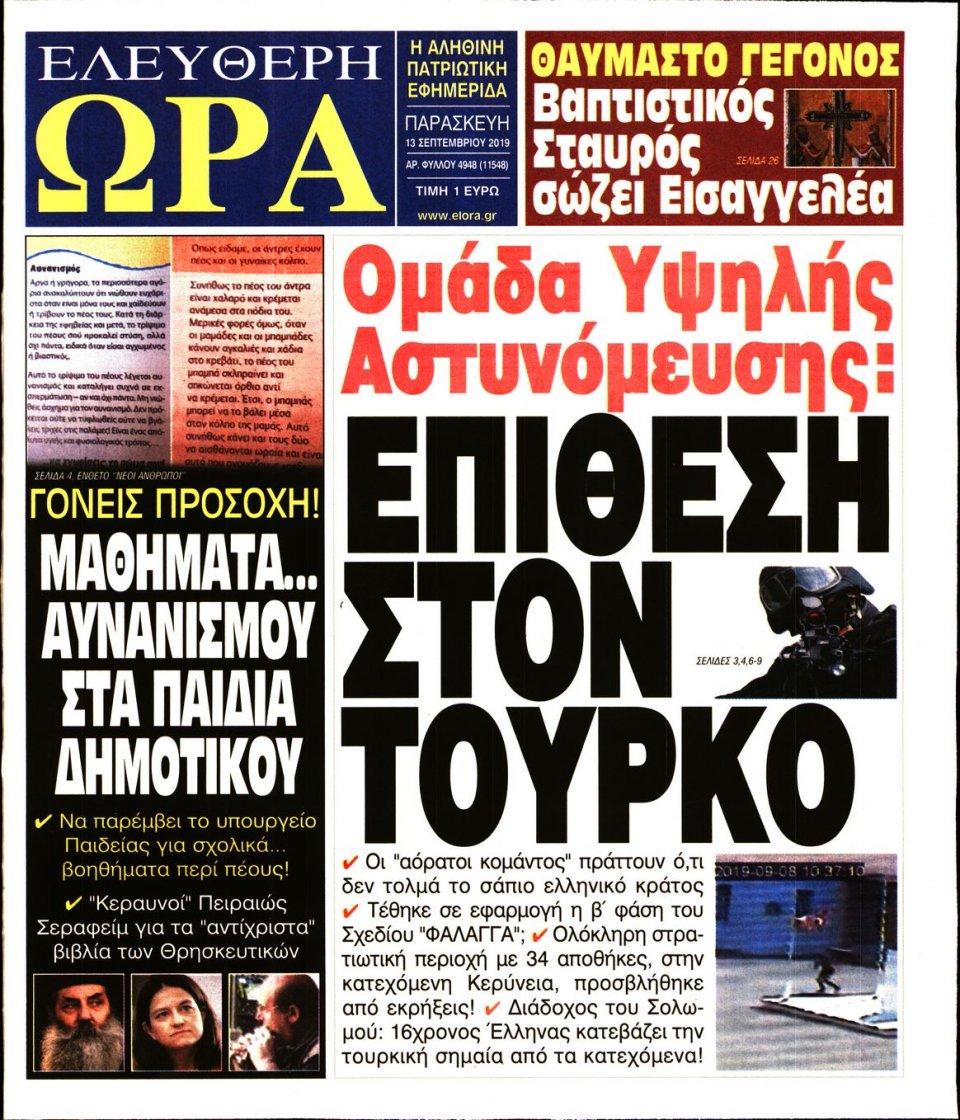 Πρωτοσέλιδο Εφημερίδας - Ελεύθερη Ώρα - 2019-09-13