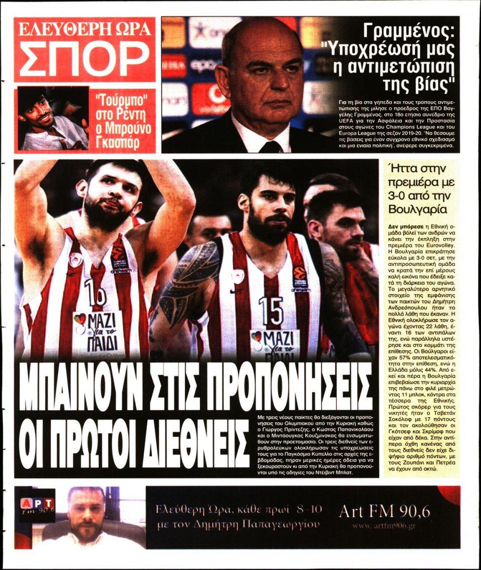 Οπισθόφυλλο Εφημερίδας - Ελεύθερη Ώρα - 2019-09-13
