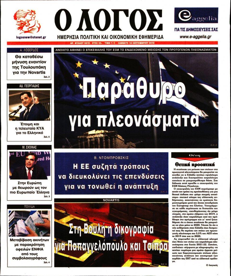 Πρωτοσέλιδο Εφημερίδας - Λόγος - 2019-09-14