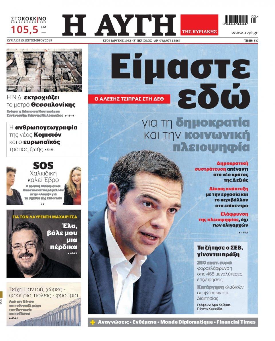 Πρωτοσέλιδο Εφημερίδας - Αυγή - 2019-09-15