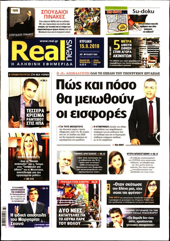Πρωτοσέλιδο Εφημερίδας - Real News - 2019-09-15