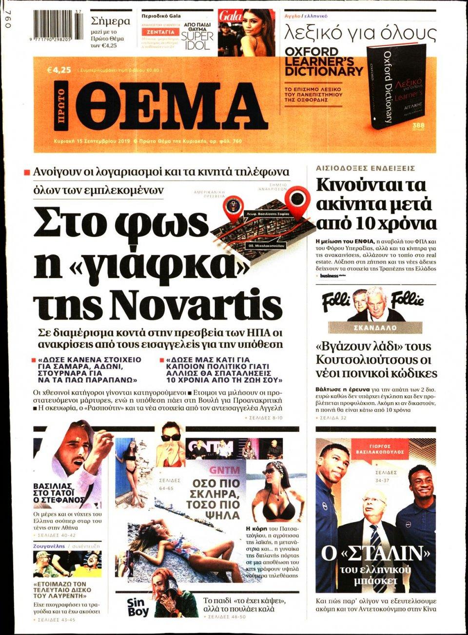 Πρωτοσέλιδο Εφημερίδας - Πρώτο Θέμα - 2019-09-15