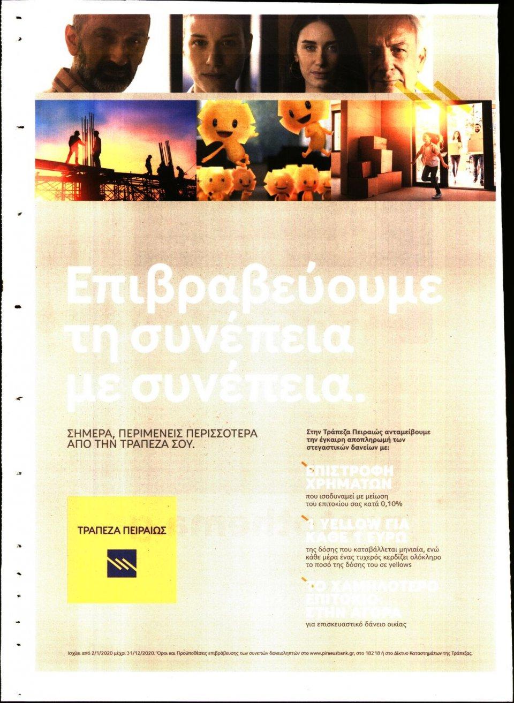 Οπισθόφυλλο Εφημερίδας - Πρώτο Θέμα - 2019-09-15