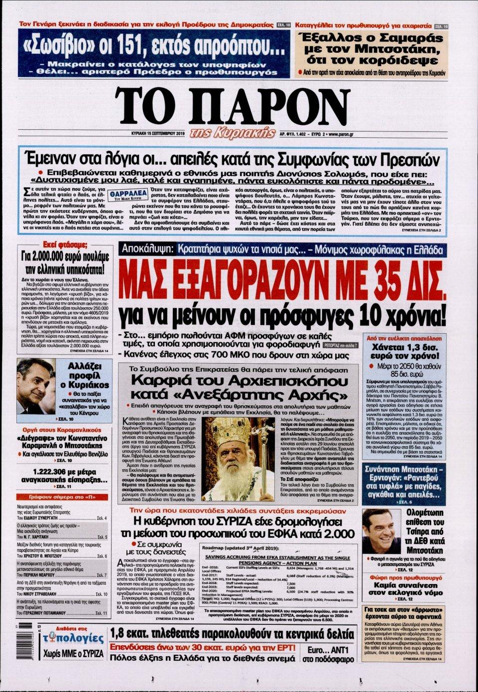 Πρωτοσέλιδο Εφημερίδας - ΤΟ ΠΑΡΟΝ - 2019-09-15