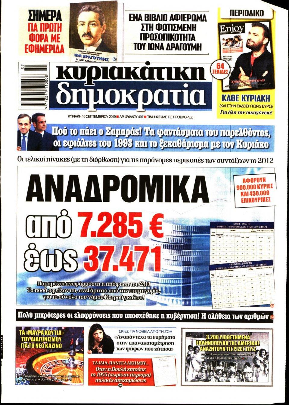 Πρωτοσέλιδο Εφημερίδας - ΚΥΡΙΑΚΑΤΙΚΗ ΔΗΜΟΚΡΑΤΙΑ - 2019-09-15