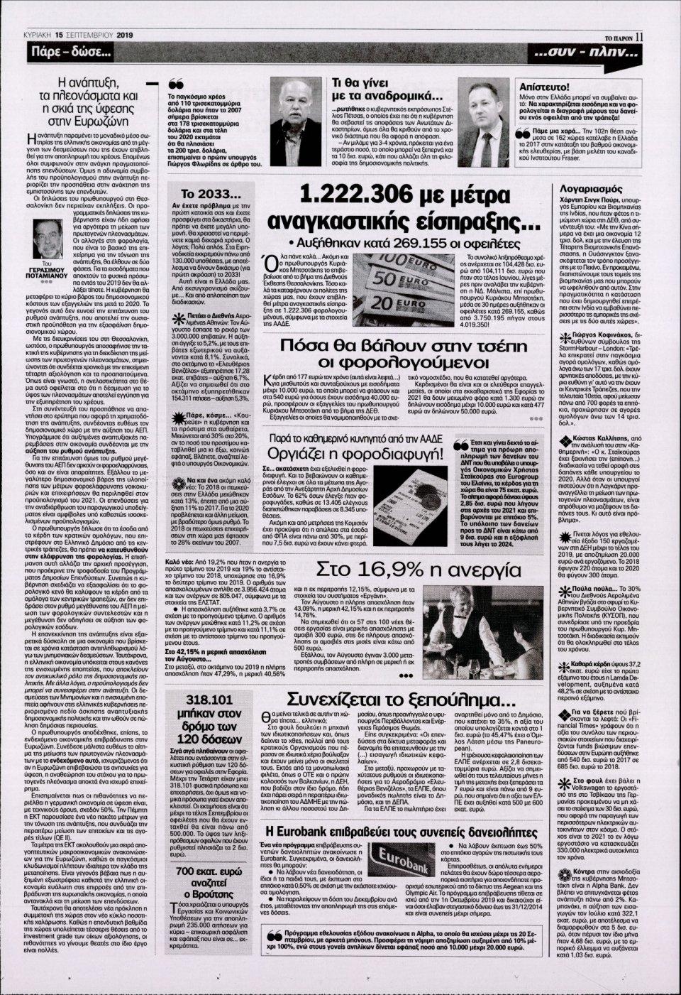 Οπισθόφυλλο Εφημερίδας - ΤΟ ΠΑΡΟΝ - 2019-09-15