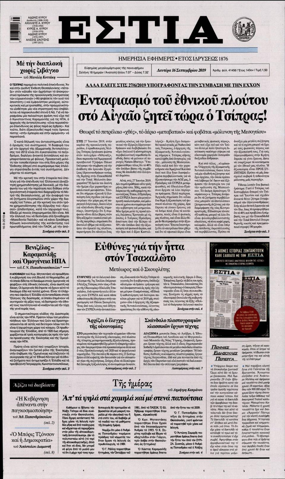 Πρωτοσέλιδο Εφημερίδας - Εστία - 2019-09-16