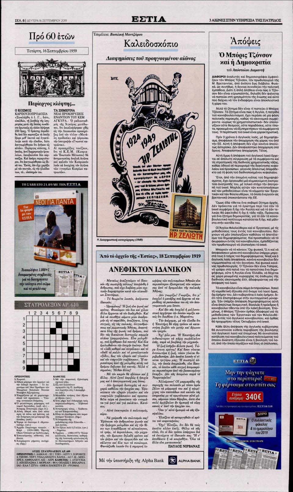 Οπισθόφυλλο Εφημερίδας - Εστία - 2019-09-16