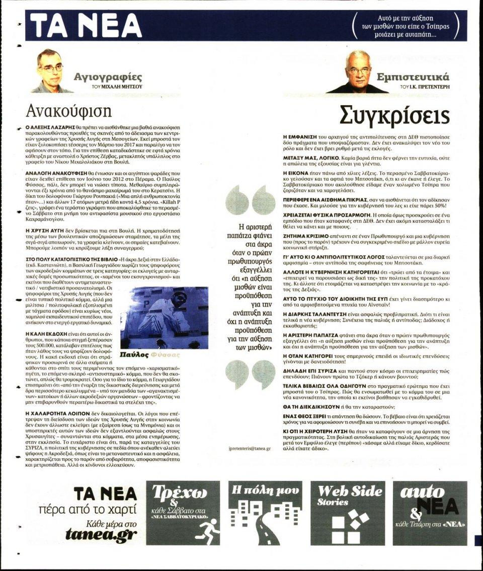 Οπισθόφυλλο Εφημερίδας - Τα Νέα - 2019-09-16
