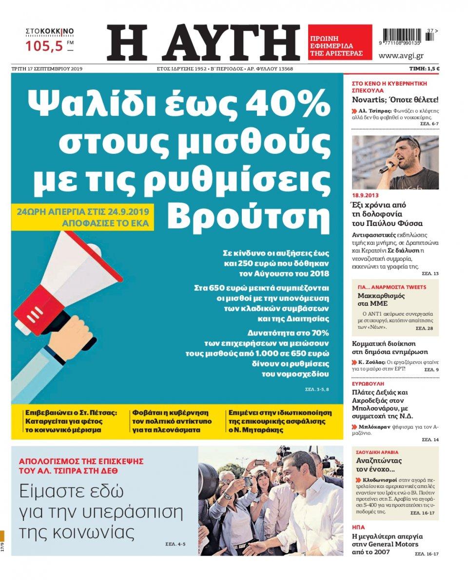 Πρωτοσέλιδο Εφημερίδας - Αυγή - 2019-09-17