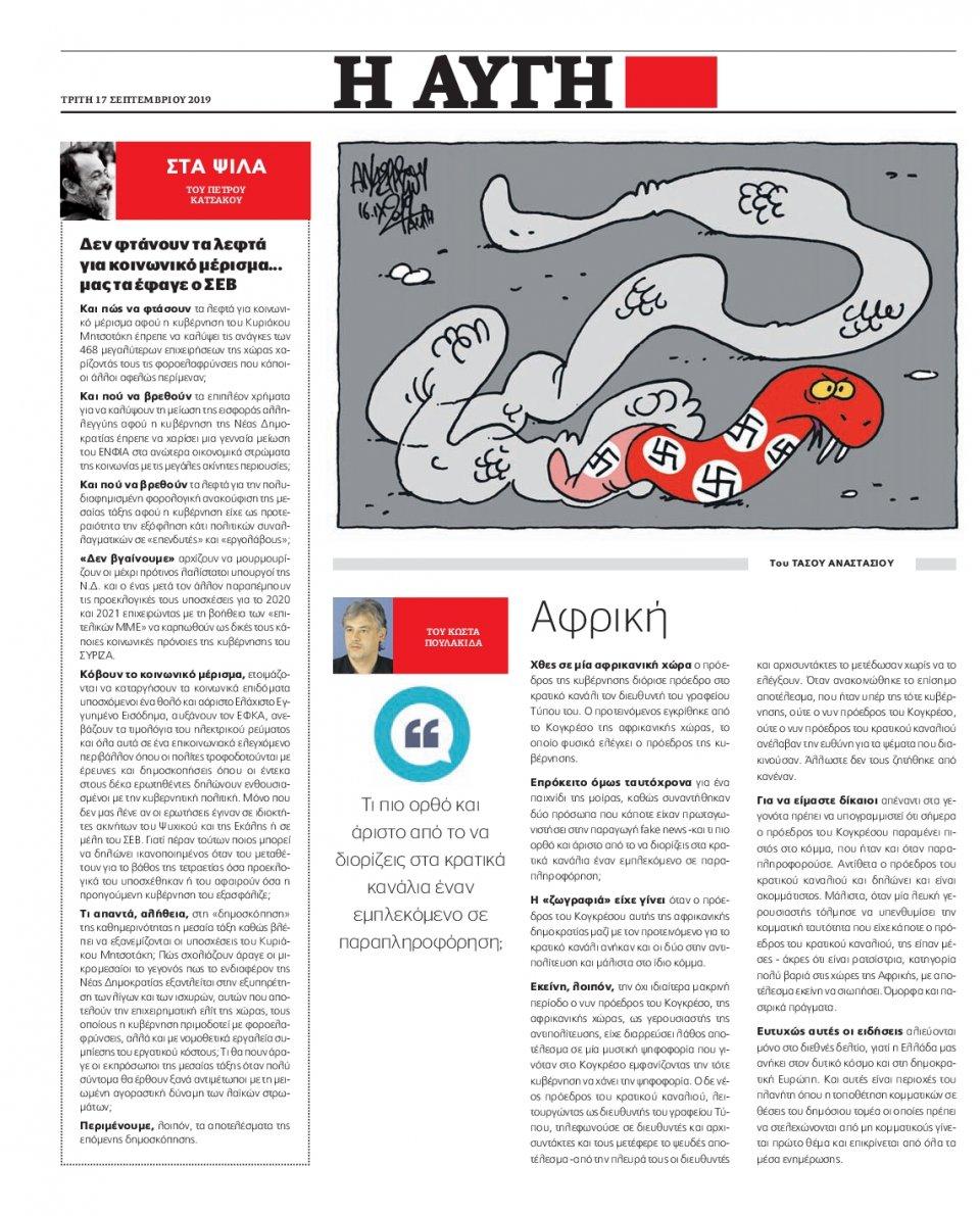 Οπισθόφυλλο Εφημερίδας - Αυγή - 2019-09-17