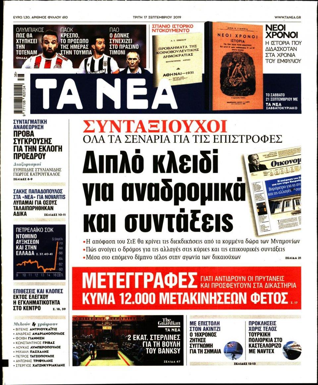 Πρωτοσέλιδο Εφημερίδας - Τα Νέα - 2019-09-17