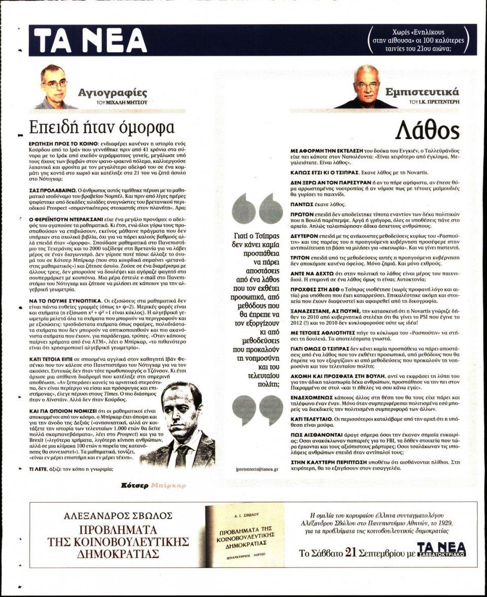 Οπισθόφυλλο Εφημερίδας - Τα Νέα - 2019-09-17