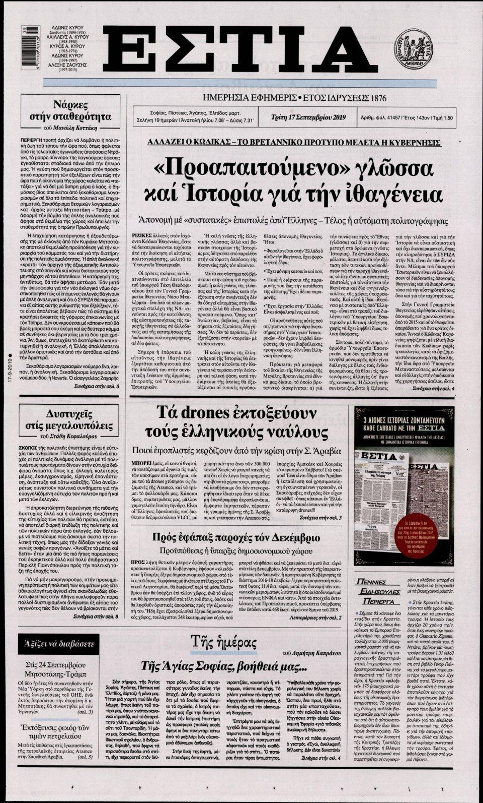 Πρωτοσέλιδο Εφημερίδας - Εστία - 2019-09-17