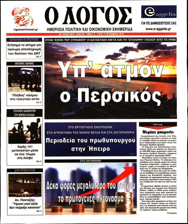 Πρωτοσέλιδο Εφημερίδας - Λόγος - 2019-09-17