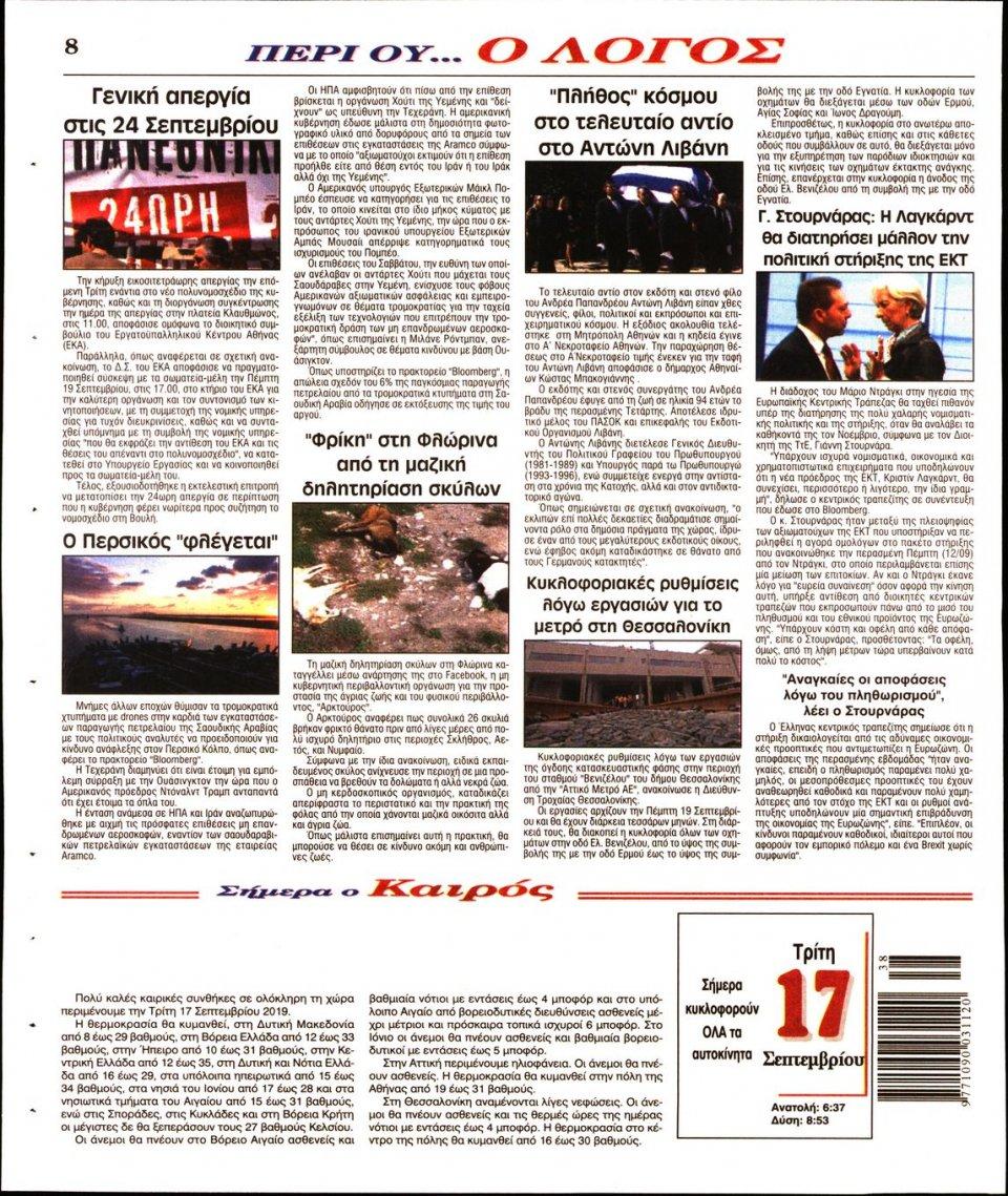 Οπισθόφυλλο Εφημερίδας - Λόγος - 2019-09-17