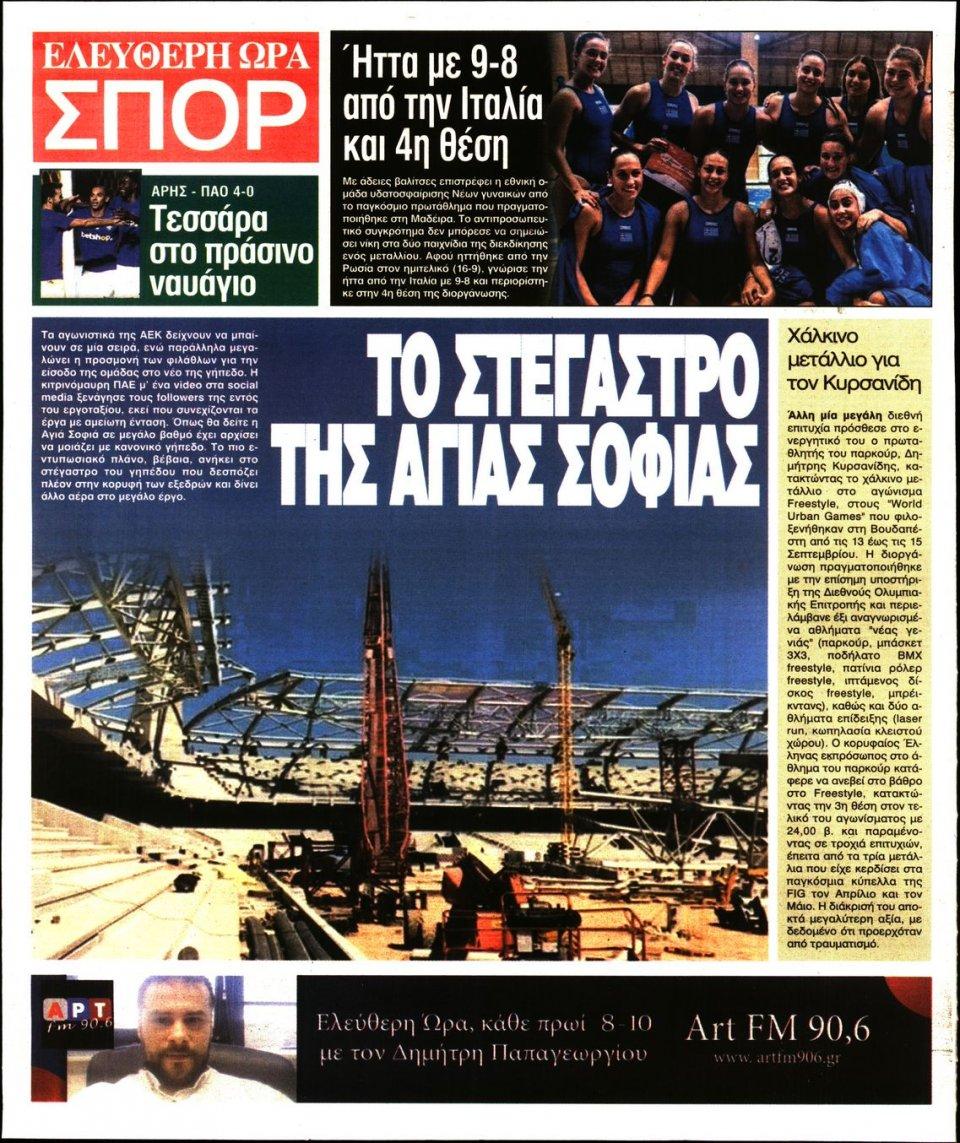 Οπισθόφυλλο Εφημερίδας - Ελεύθερη Ώρα - 2019-09-17