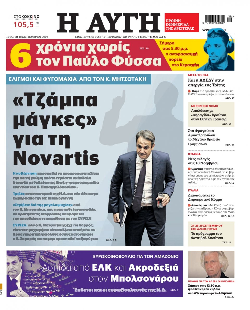 Πρωτοσέλιδο Εφημερίδας - Αυγή - 2019-09-18