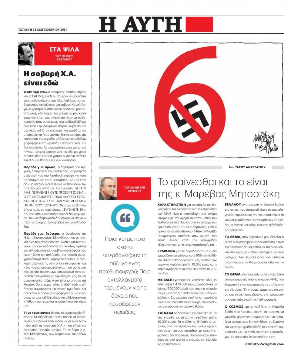 Οπισθόφυλλο Εφημερίδας - Αυγή - 2019-09-18