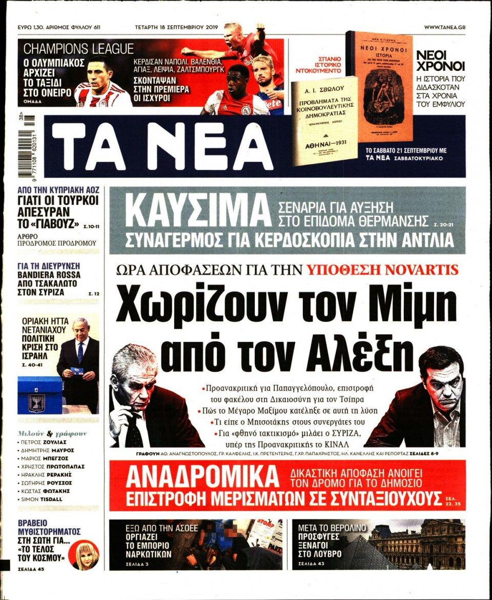 Πρωτοσέλιδο Εφημερίδας - Τα Νέα - 2019-09-18