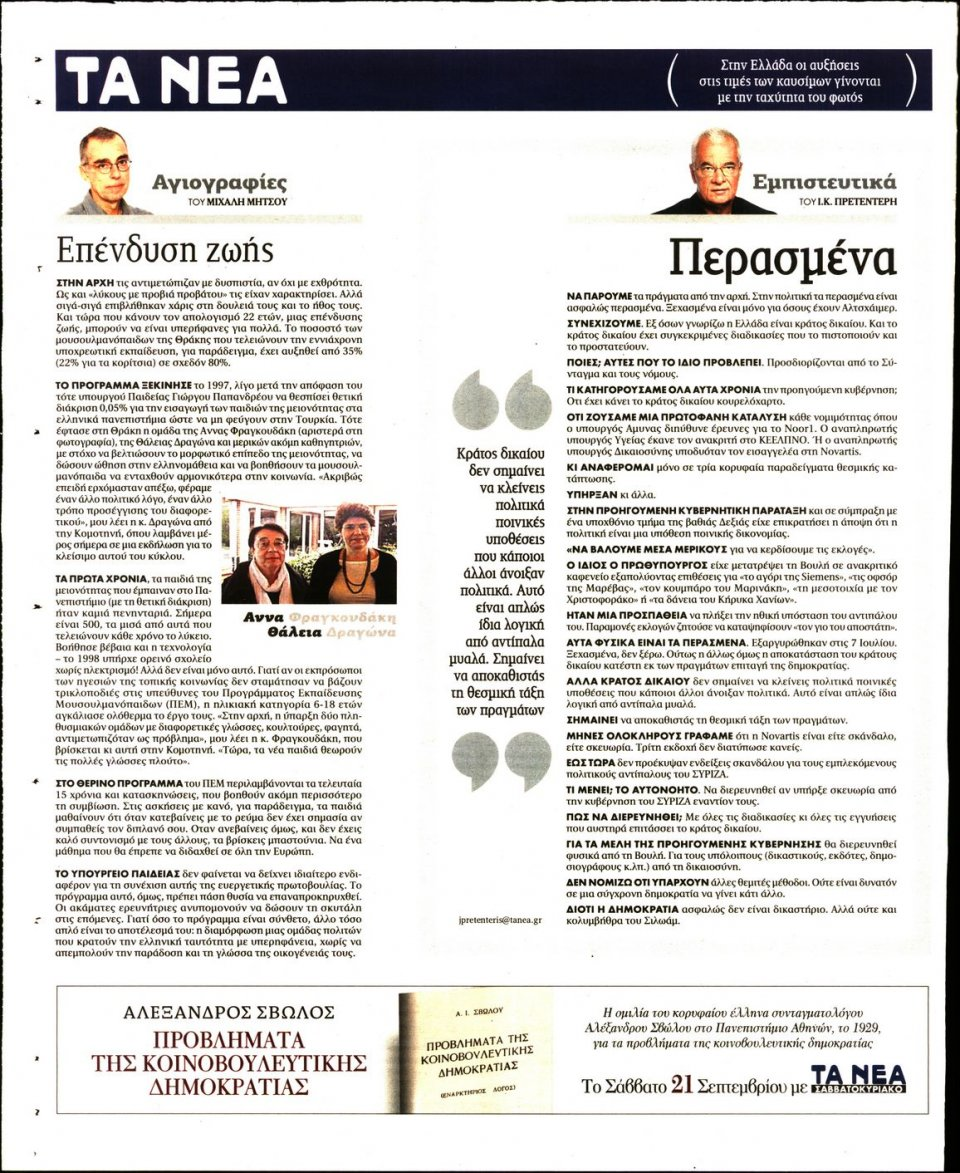 Οπισθόφυλλο Εφημερίδας - Τα Νέα - 2019-09-18