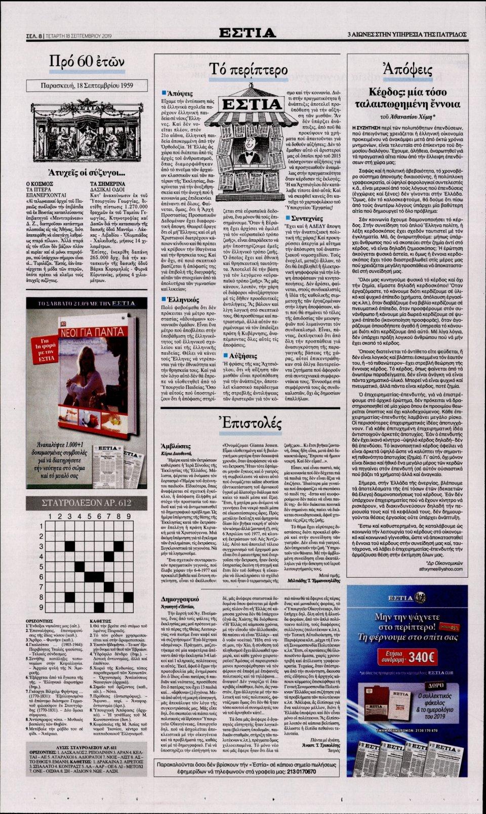 Οπισθόφυλλο Εφημερίδας - Εστία - 2019-09-18