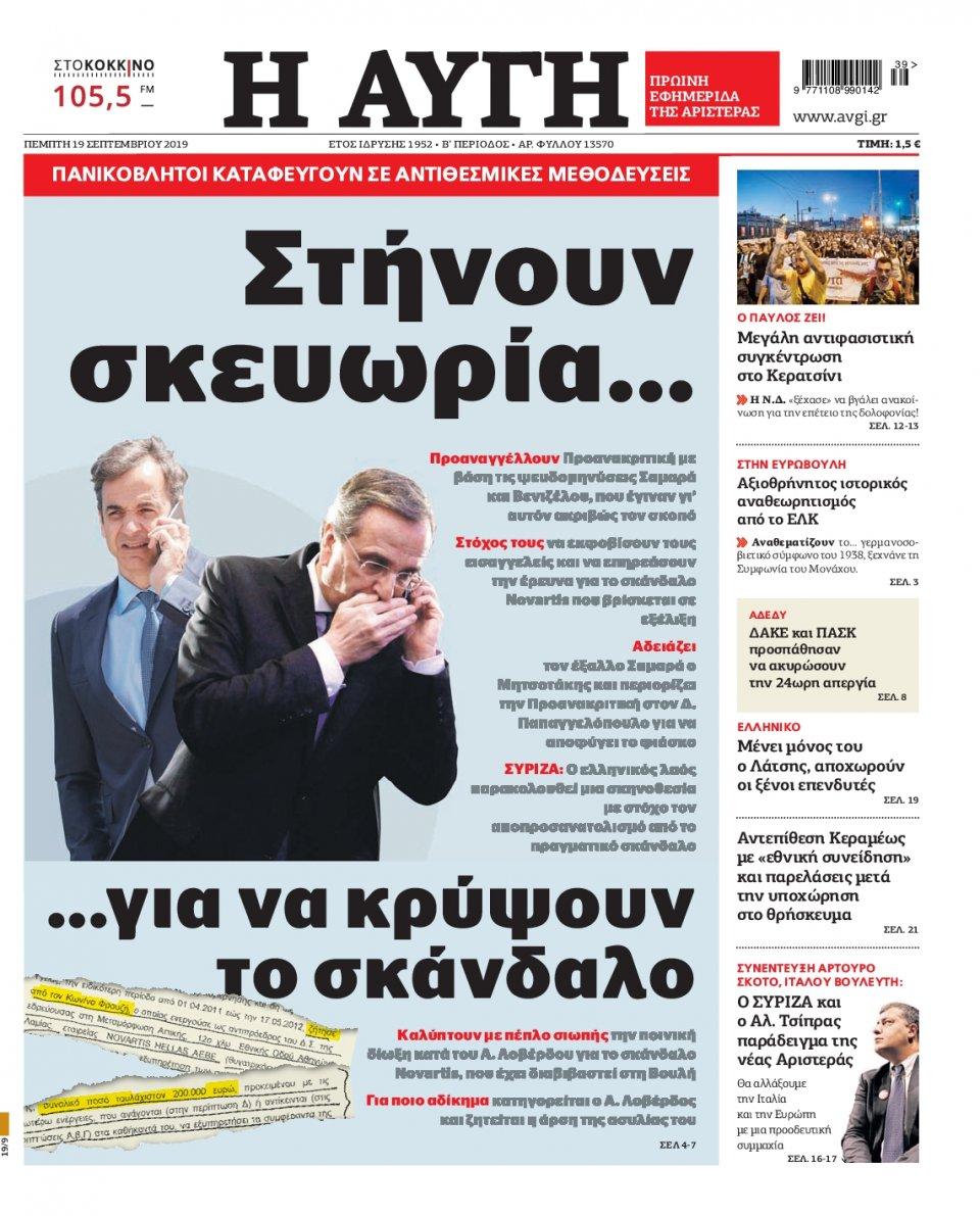 Πρωτοσέλιδο Εφημερίδας - Αυγή - 2019-09-19