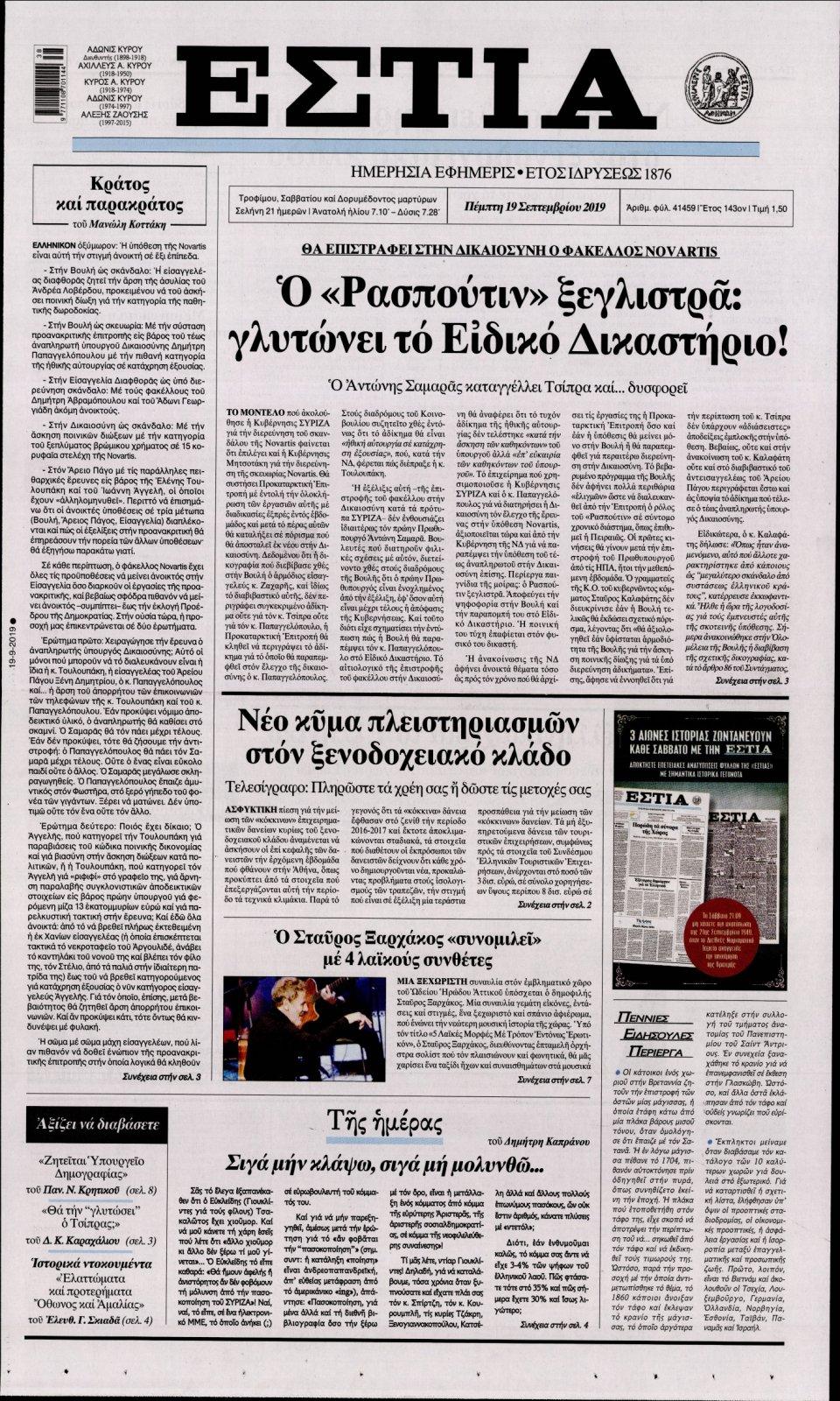 Πρωτοσέλιδο Εφημερίδας - Εστία - 2019-09-19
