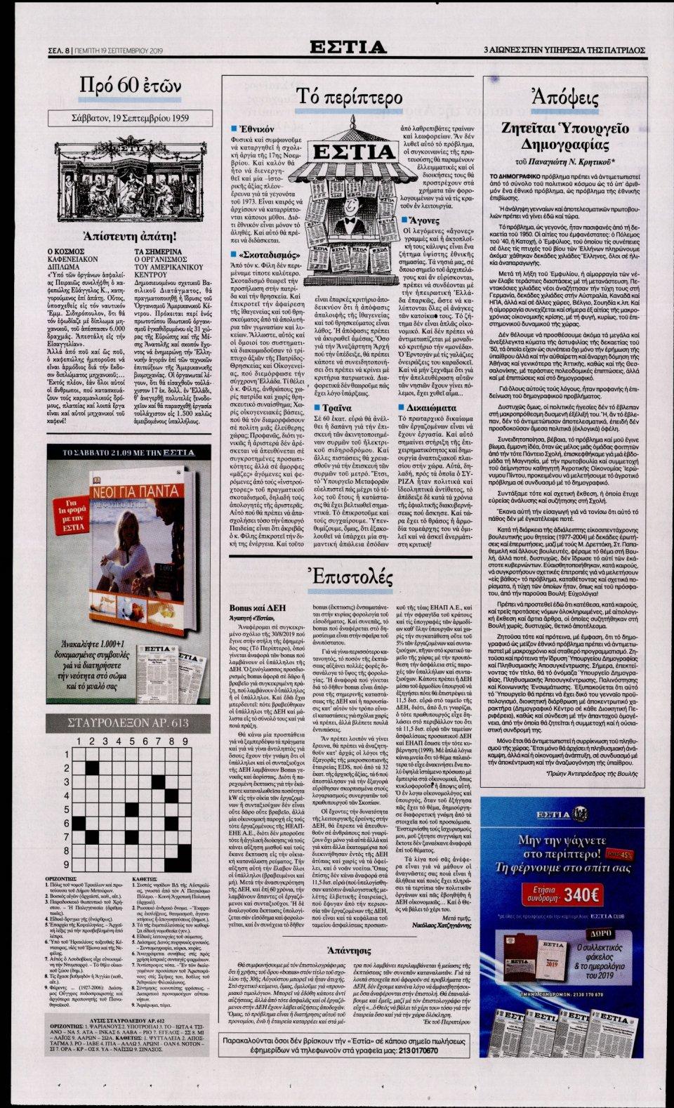 Οπισθόφυλλο Εφημερίδας - Εστία - 2019-09-19