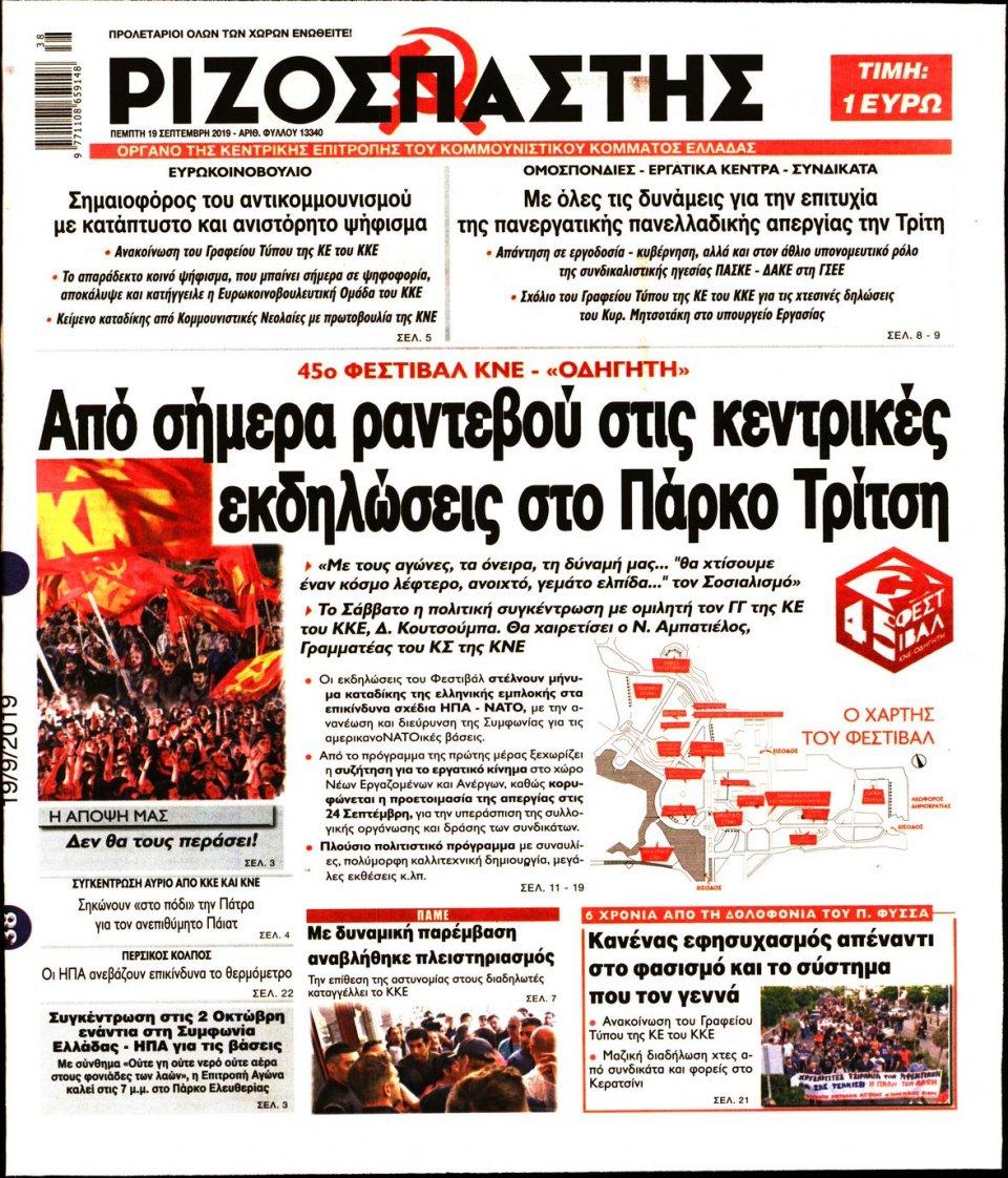 Πρωτοσέλιδο Εφημερίδας - Ριζοσπάστης - 2019-09-19