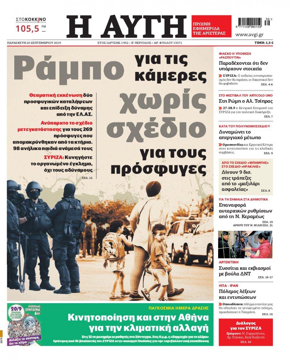 Πρωτοσέλιδο Εφημερίδας - Αυγή - 2019-09-20